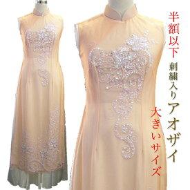 【訳アリ特価品】大きいサイズ!スパンコール刺繍入りアオザイ(コーラルピンク×白)/ベトナム民族衣装 透け感が強いという理由だけの訳アリです!/お呼ばれドレス