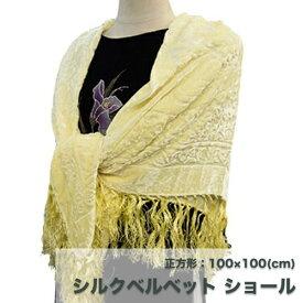 シルクベルベットショール(正方形)黄色/ビロード 結婚式 フォーマルドレス小物 ストール 民族衣装 秋物 冬物 イエロー