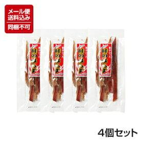 【メール便対応】【送料込】【北海道産】[鮭のはらす]60g×4個セット ※同梱不可