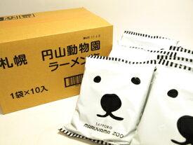 SAPPORO MARUYAMA ZOO×SHIROKUMA SALT NOODLE【札幌円山動物園】[白クマ塩ラーメン](箱10袋)