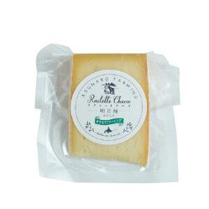 【北海道清水 むらかみ牧場】ラクレットチーズ100g あすなろファーミング
