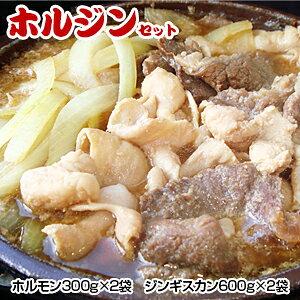 【送料無料】【十勝・清水町産】ホルジンセット[豚みそホルモン&ジンギスカン]各2袋