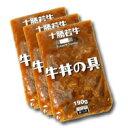 【お得】【十勝若牛】[牛丼190g]3パック