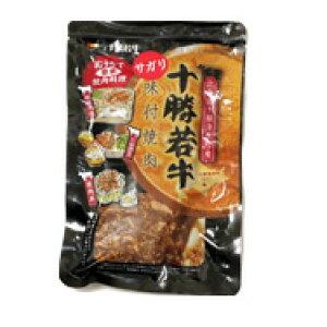 【十勝若牛】[味付焼肉十勝若牛サガリ(ハラミ)400g]