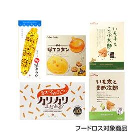 【フードロス対策商品】【送料込】北海道スナックセットA