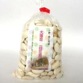 【十勝帯広特産】[ヒノカワファームの白花豆]500g