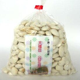 【十勝帯広特産】[ヒノカワファームの白花豆]300g