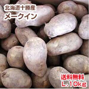 【予約】【送料無料】【新じゃが】【じゃがいも】【北海道十勝産】[メークイン](L・10kg)