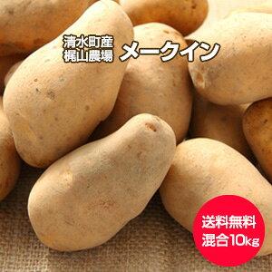 【予約】【送料無料】【北海道 十勝清水産・梶山農場】[メークイン10kg](2L〜S混合)