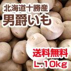 【送料無料】【新じゃが】【じゃがいも】【北海道十勝産】[男爵いも](L・10kg)