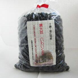 【十勝帯広特産】[ヒノカワファームの黒豆]500g
