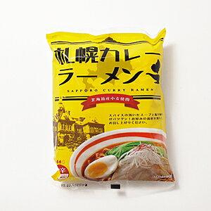 【北海道産小麦使用】[札幌カレーラーメン]