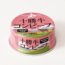 【食品添加物不使用】 十勝牛 コンビーフ 【十勝清水コスモスファーム】 缶詰 保存食