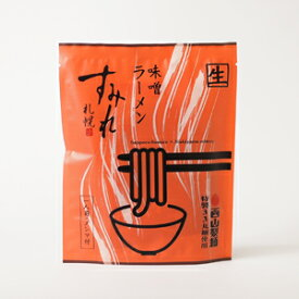 [札幌すみれ 味噌ラーメン] 生ラーメン 1人前 メンマ付 西山製麺 特製33丸麺使用
