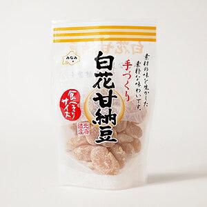 【北海道産】[手づくり 白花甘納豆]100g