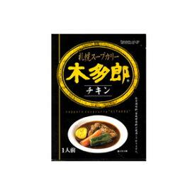 【木多郎】[札幌スープカリーチキン310g]