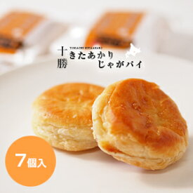【当店オリジナル】【じゃがいものお菓子♪】[十勝きたあかりじゃがパイ]【7個入】