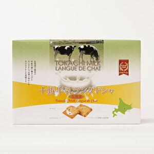 【北海道十勝産牛乳使用】十勝牛乳ラングドシャ