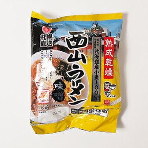 西山ラーメン 味噌 熟成乾燥 めんの小麦粉は北海道産小麦100% 1人前