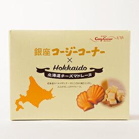 銀座コージーコーナー×北海道チーズマドレーヌ