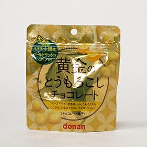 黄金のとうもろこしチョコレート 北海道十勝産ゴールドラッシュコーン使用 30g