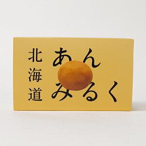 【北海道練乳使用】北海道あんみるく お土産 まんじゅう 5個入