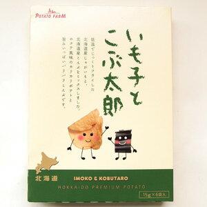 【ポテトファーム】いも子とこぶ太郎90g(15g×6袋)