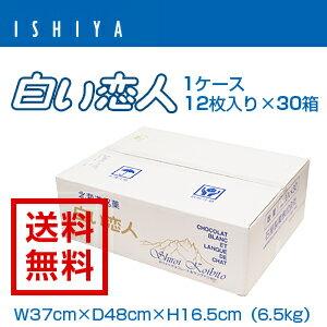 【ポイント5倍 3月21日まで。】【送料無料】【石屋製菓】 [白い恋人]12枚入×30箱入り1ケース