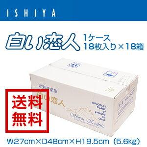 【ポイント5倍 3月21日まで。】【送料無料】【石屋製菓】 [白い恋人]18枚入×18箱入り1ケース