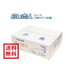 【ポイント5倍 10月20日まで。】【送料無料】【石屋製菓】 [白い恋人]12枚入×30箱入り1ケース