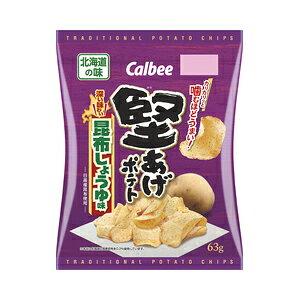 【カルビー】【北海道の味】[堅あげポテト 昆布しょうゆ味]63g