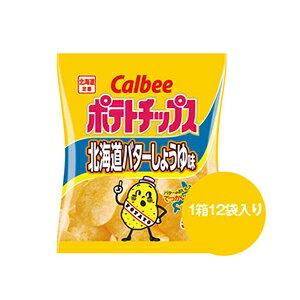 【北海道の味】【カルビー】[ポテトチップス]バターしょうゆ味【58g】