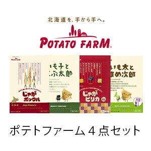 【送料込】【ポテトファーム】[ポテトファーム4点セット](じゃがポックル、じゃがピリカ、いも子とこぶ太郎、いも太とまめ次郎)