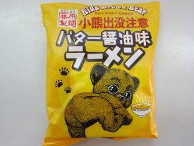 【小熊出没注意バター醤油ラーメン】