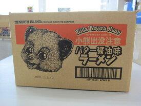 【小熊出没注意バター醤油ラーメン】1箱(10袋入り)