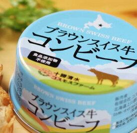 【食品添加物不使用】 ブラウンスイス牛 コンビーフ 【十勝清水コスモスファーム】 缶詰 保存食