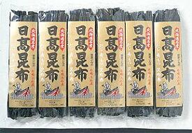【北海道産】【とくとく】[日高昆布(野菜昆布)]60g 6束