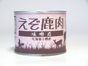 【野性を取り戻せ!】【ご当地缶詰】【北海道十勝産】【狩人の蔵】[えぞ鹿肉 味噌煮](缶詰)