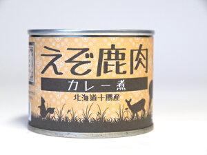 【野性を取り戻せ!】【ご当地缶詰】【北海道十勝産】【狩人の蔵】[えぞ鹿肉 カレー煮](缶詰)