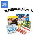 【送料込】北海道 お菓子 セットA[ロイズ(ポテトチップチョコレート オリジナル190g) 石屋製菓(白い恋人12枚入) …