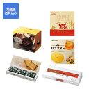 【送料込】北海道 お菓子 セットC[六花亭(マルセイバターサンド5個入)石屋製菓(白い恋人9枚入)ロイズ(ポテトチッ…