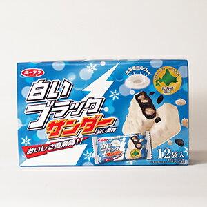【有楽製菓(ユーラク)】【北海道限定】[白いブラックサンダー][ホワイトチョコレートコーティング]12袋入