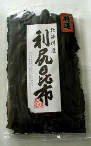 【近海食品】【北海道産】[利尻昆布]200g