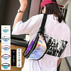ウエストポーチ レディース おしゃれ ウエストバッグ オーロラ ビニール バッグ レディースショルダーバッグ カゴバッグ カバン 鞄 斜め掛け 女の子 ハンガー 小物 雑貨