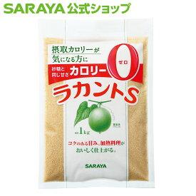 サラヤ ラカント ラカントS 顆粒 1kg【通販限定】カロリーゼロの自然派甘味料ラカントS サラヤ公式ショップ お試しで3980円以上送料無料中