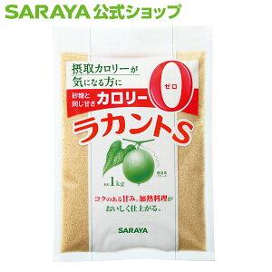 サラヤ ラカント ラカントS 顆粒 1kg - 自然派甘味料 カロリー0 糖類0 糖類ゼロ 自然派甘味料 ラカント 植物由来 糖質制限 甘味料 料理 お菓子 スイーツ カロリーゼロ 砂糖 置き換え 低カロリー