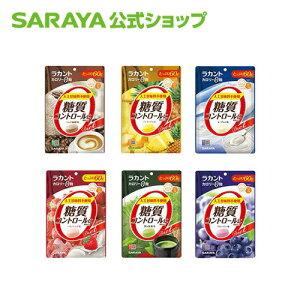 送料無料 サラヤ ラカント カロリーゼロ飴 6種類食べ比べセット ラカント 飴 糖質オフ 飴 初めてのカロリーゼロ 脂質もゼロ糖質制限 糖質オフ サラヤ公式ショップ