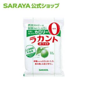 サラヤ ラカントホワイト 1kg グラニュー糖の代わりに使えてカロリーゼロ! サラヤ公式ショップ