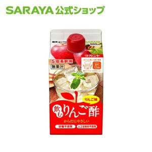 サラヤ ラカント 飲むりんご酢 500ml 毎日つづける健康習慣 5000円以上送料無料 サラヤ公式ショップ