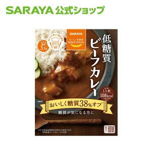 サラヤ ロカボスタイル 低糖質 ビーフカレー 140g 牛肉たっぷり コクのある 低糖質 ビーフカレー 5000円以上送料無料 サラヤ公式ショップ